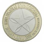 3 euro Slovénie 2008 - Présidence de l'Union européenne Revers