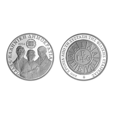 5 euro Grèce 2014 - Filiki Eteria (visuel supplémentaire)