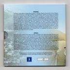 Coffret BU Grèce 2015 Verso