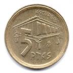 (W064.005.1995.1.000000001) 5 Pesetas Asturies 1995 Revers