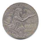 (W226.100.1996.1.000000001) 1 Dinar Armes de la Tunisie 1996 Revers