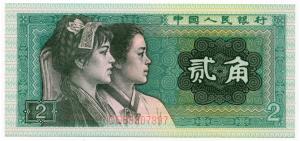bills041-2j-1980-cq68307897-2-jiao-jeunes-filles-de-puyi-et-de-coree-1980-recto-zoom