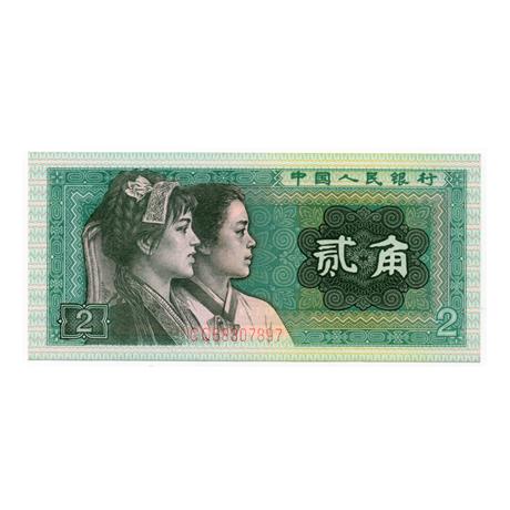 bills041-2j-1980-cq68307897-2-jiao-jeunes-filles-de-puyi-et-de-coree-1980-recto