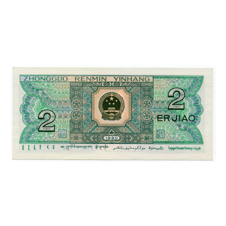 bills041-2j-1980-cq68307897-2-jiao-jeunes-filles-de-puyi-et-de-coree-1980-verso