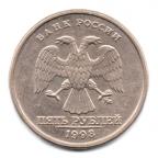 w186-500-1998-1-000000001-5-roubles-aigle-heraldique-1998-avers