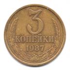 w187-003-1987-1-000000001-3-kopecks-embleme-1987-revers