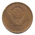 w187-005-1990-1-000000001-5-kopecks-embleme-1990-avers