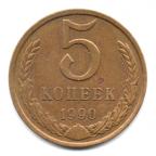 w187-005-1990-1-000000001-5-kopecks-embleme-1990-revers