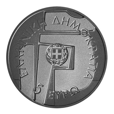 5-euro-grece-2016-yannis-moralis-avers