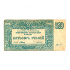 bills186-500r-1920-ab-054-500-roubles-millenaire-de-la-russie-1920-recto