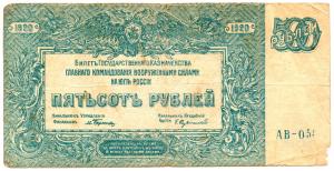 bills186-500r-1920-ab-054-500-roubles-millenaire-de-la-russie-1920-recto-zoom