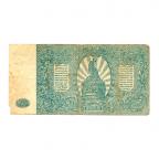 bills186-500r-1920-ab-054-500-roubles-millenaire-de-la-russie-1920-verso