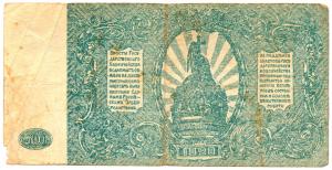 bills186-500r-1920-ab-054-500-roubles-millenaire-de-la-russie-1920-verso-zoom