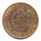 (W236.020.1977.1.000000001) 20 Para Emblème de la RFSY 1977 Avers