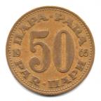 (W236.050.1965.1.000000001) 50 Para Emblème de la RFSY 1965 Revers