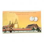 (W220.CofBU.2012.1.000000002) Coffret BU Thaïlande 2012 (fermé)