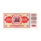 (BILLS236.100D.1986_05_16.1986.CM.4416811) 100 Dinars Paix 1986 Verso