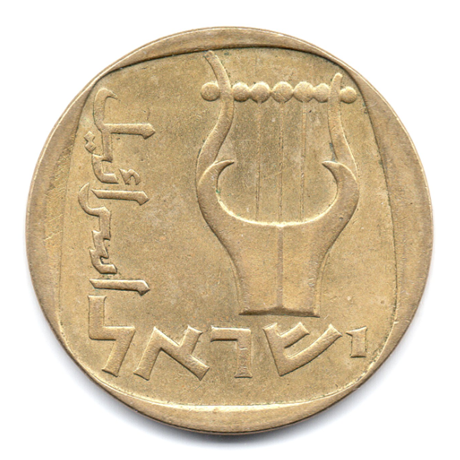 (W114.1.025.1973.1.000000001) 25 Agorot Lyre 1973 Avers