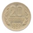(W033.020.1962.1.b+.000000001) 20 Stotinki Emblème 1962 Revers