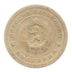 (W033.020.1962.1.b.000000001) 20 Stotinki Emblème 1962 Avers