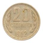 (W033.020.1962.1.b.000000001) 20 Stotinki Emblème 1962 Revers