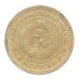 (W033.020.1962.1.tb.000000001) 20 Stotinki Emblème 1962 Avers