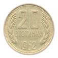 (W033.020.1962.1.ttb.000000001) 20 Stotinki Emblème 1962 Revers