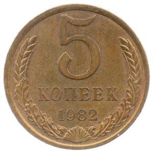(W187.005.1982.1.sup.000000001) 5 Kopecks Emblème 1982 Revers (zoom)