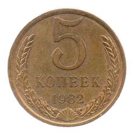 (W187.005.1982.1.sup.000000001) 5 Kopecks Emblème 1982 Revers
