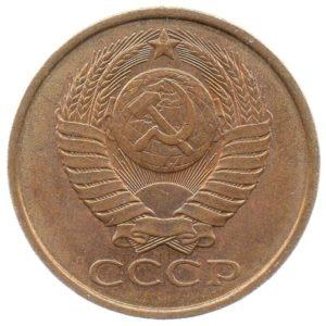 (W187.005.1989.1.sup.000000001) 5 Kopecks Emblème 1989 Avers (zoom)