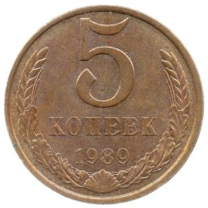 (W187.005.1989.1.sup.000000001) 5 Kopecks Emblème 1989 Revers (zoom)