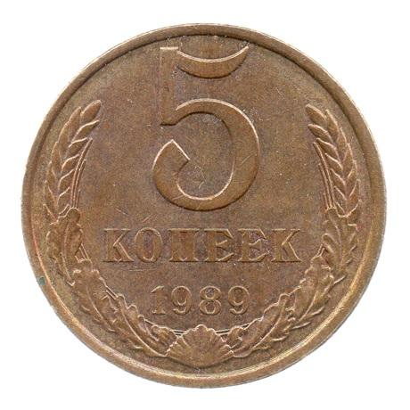 (W187.005.1989.1.sup.000000001) 5 Kopecks Emblème 1989 Revers