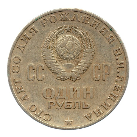 (W187.100.1970.1.ttb.000000001) 1 Rouble Lénine 1970 Revers