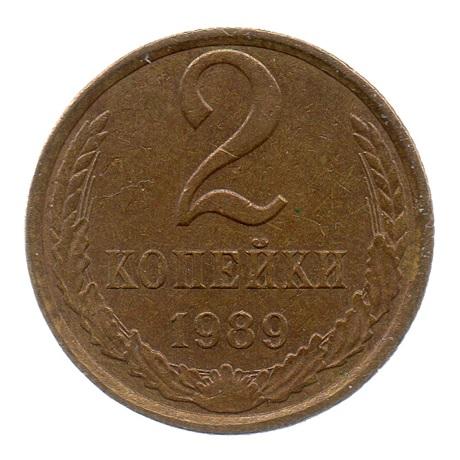 (W187.002.1989.1.ttb.000000001) 2 Kopecks Emblème 1989 Revers
