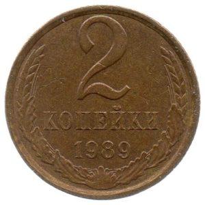 (W187.002.1989.1.ttb.000000001) 2 Kopecks Emblem 1989 Reverse (zoom)