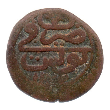(W226.Burbe.1759_1172.1.cp6.m+[]ab.000000001) Burbe Sultan Mustafa III 1759 Revers