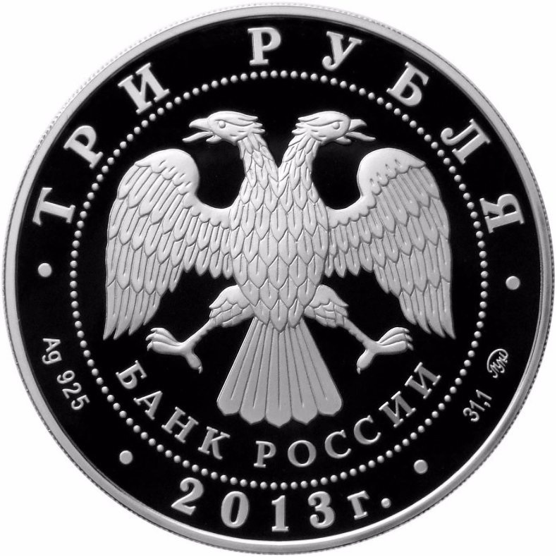(W186.3.R.2013.1.oz.Ag.925.1) 3 Rubles Russia 2013 1 oz Proof silver - Year of the Snake Obverse (zoom)