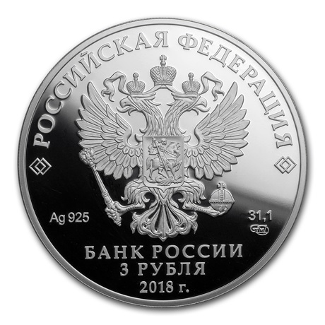 (W186.3.R.2018.1.oz.Ag.925.1) 3 Roubles Russie 2018 1 once argent BE - Universiade hiver Avers